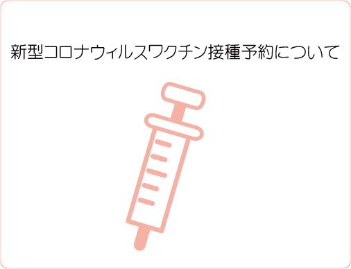 妊婦さん新型コロナウイルス感染症ワクチン接種について